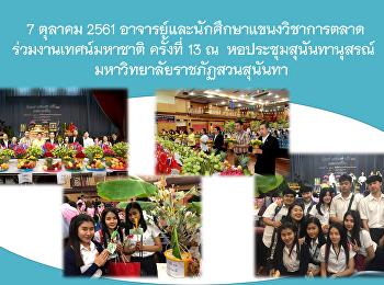 7 ตุลาคม 2561 อาจารย์และนักศึกษาแขนงวิชาการตลาด ร่วมงานเทศน์มหาชาติ ครั้งที่ 13 ณ หอประชุมสุนันทานุสรณ์ มหาวิทยาลัยราชภัฏสวนสุนันทา