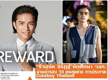 """""""รีวอร์ด จิรัฏฐ์"""" นักศึกษา วจก. ผ่านเข้ารอบ 13 คนสุดท้าย การประกวด Cuteboy Thailand"""