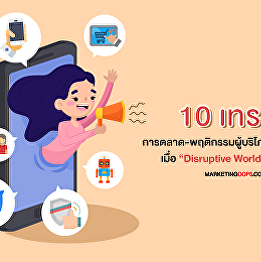 10 Marketing Trends - Consumer Behavior 2018 - 2019 When